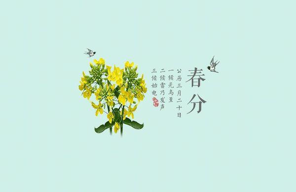 春分4.jpg
